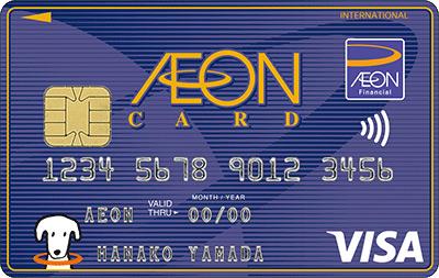 映画館のチケットを安く・お得に買えるカード イオンカード
