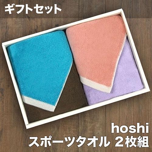 『hoshi』スポーツタオル2枚組 ギフトセット