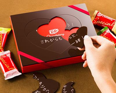 キットカット ショコラトリー メッセージパズル バレンタインチョコ