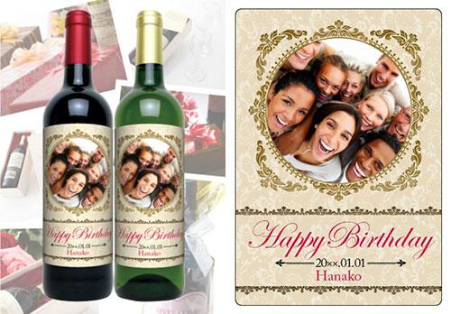 オリジナルデザインラベルのワインギフト 大学生彼氏の誕生日プレゼント