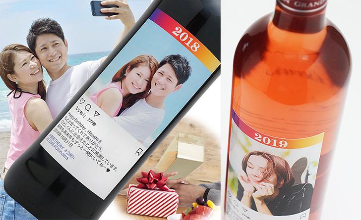 インスタ風ラベルが面白い!インスタ映えワイン「ワイン☆スタグラム」