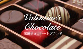 バレンタインの本命チョコにおすすめ!王道チョコレートブランド
