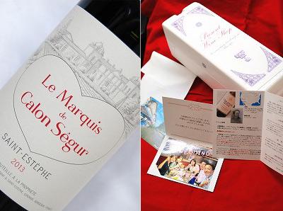 ハートラベルの有名ワイン「シャトー・カロン・セギュール」のセカンド