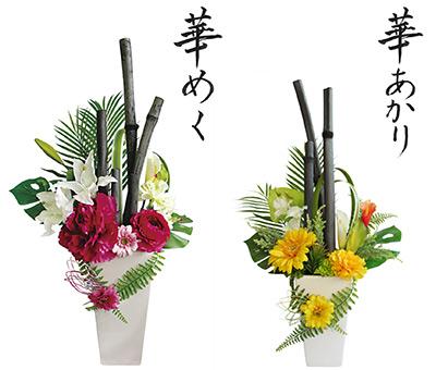 「祝い竹炭」