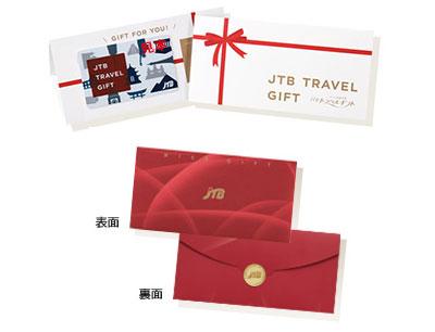JTB 旅行券 卒業祝いのプレゼント