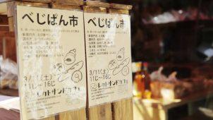 べじぱん市 高円寺 レクサンドカフェ