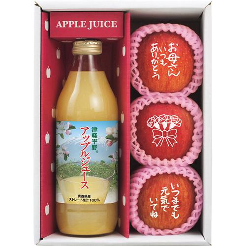 メッセージ入りりんごとアップルジュース