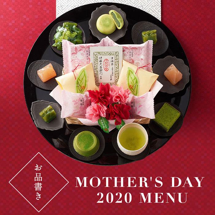 母の日 抹茶スイーツ竹かごセット2020【送料無料】
