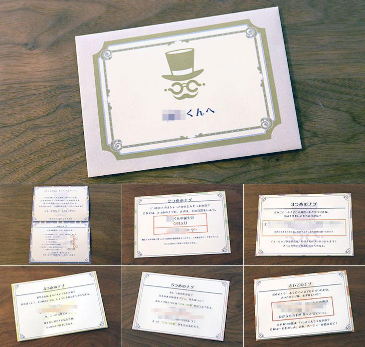 「きねんびばこ」ナゾカード