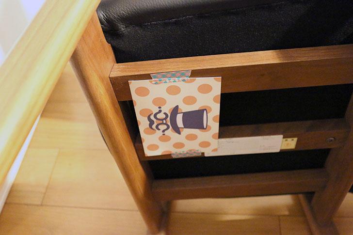 きねんびばこ ナゾカードを椅子の下に隠す