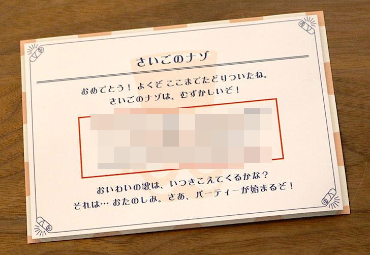 きねんびばこ 最後のナゾ カード