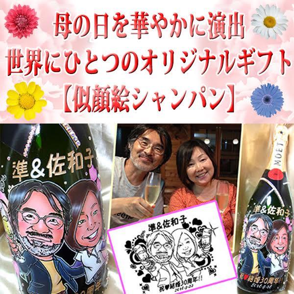 母の日 似顔絵シャンパンボトルのプレゼント
