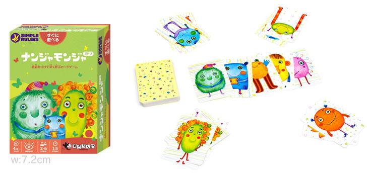 すごろくや 人気のカードゲーム ナンジャモンジャ