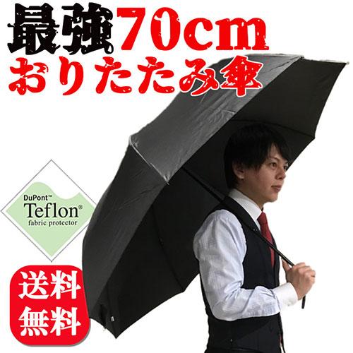 最強70cm折りたたみ傘