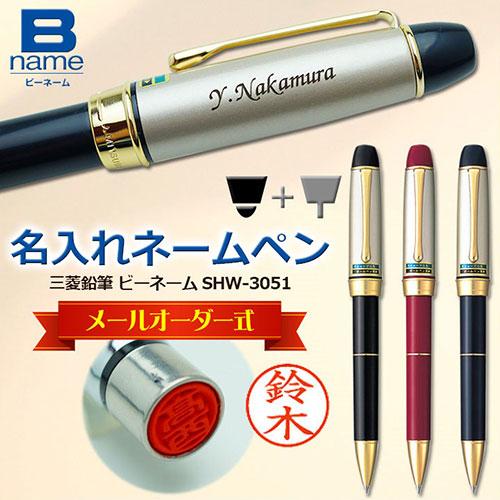 名入れネームペン「三菱鉛筆B-name」メールオーダー式