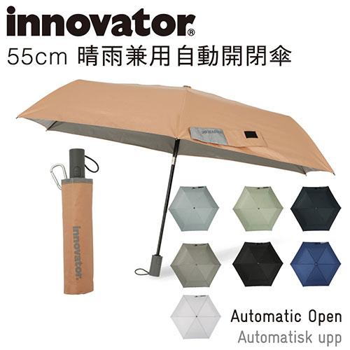 人気の北欧ブランドでデザインもお洒落!「innovator 自動開閉折りたたみ傘55cm」