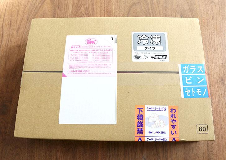 神戸魔法の壷プリン 宅配便 梱包状態-1