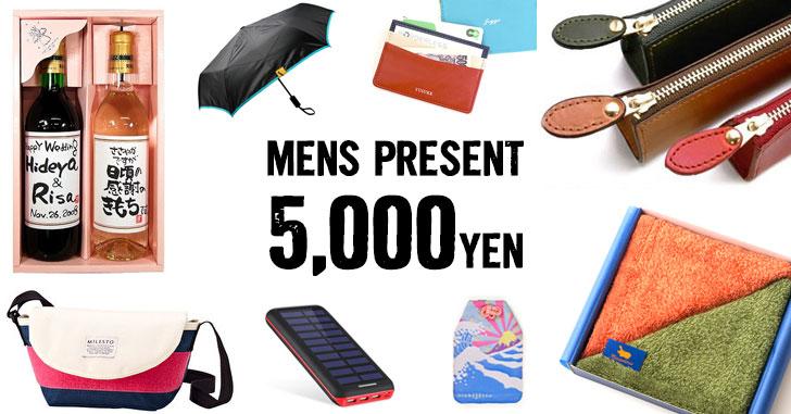 男性プレゼント 5000円以内