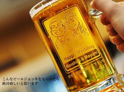 特別感すごい!「似顔絵&名入れ彫刻ビールジョッキ」