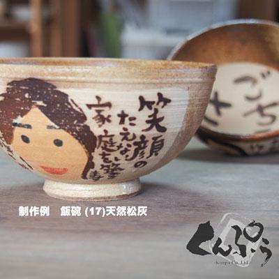 気持ち伝わる!世界にひとつの茶碗「名入れ似顔絵plus飯碗」