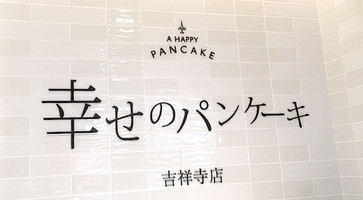 幸せのパンケーキ 吉祥寺 レジ後ろの壁