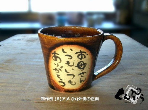 好きな言葉を書いて焼き上げる「名入れオーダーメイド陶器マグカップ」