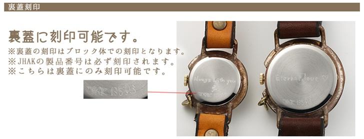 ヴィンテージ時計 カスタマイズ 刻印