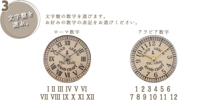 文字盤を選ぶ カスタマイズできる時計