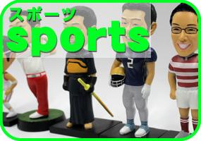 スポーツマイフィギュア