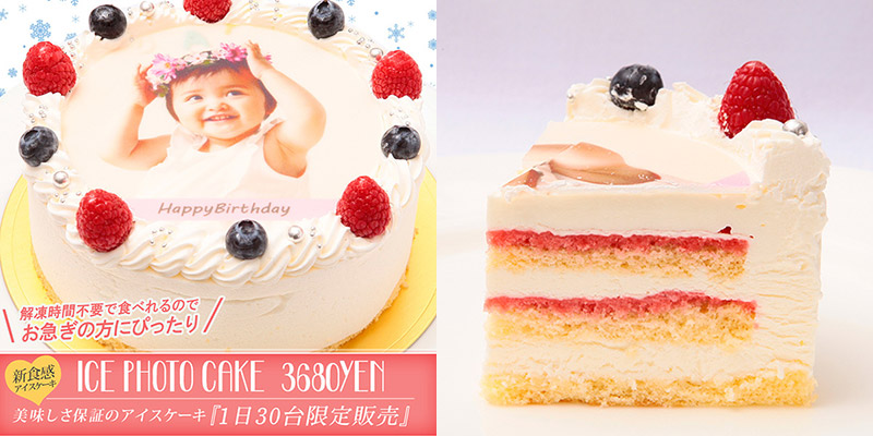 人気の写真ケーキがアイスケーキに!「フォトアイスケーキ」