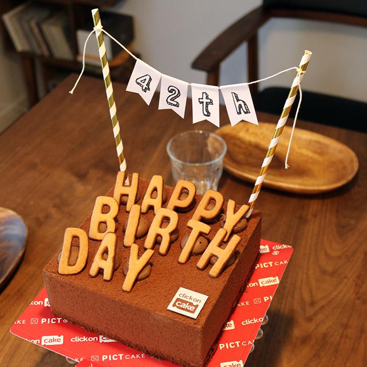誕生会-1 クリックオンケーキ ハッピーバースデーチョコレートラバーズ 食べた感想