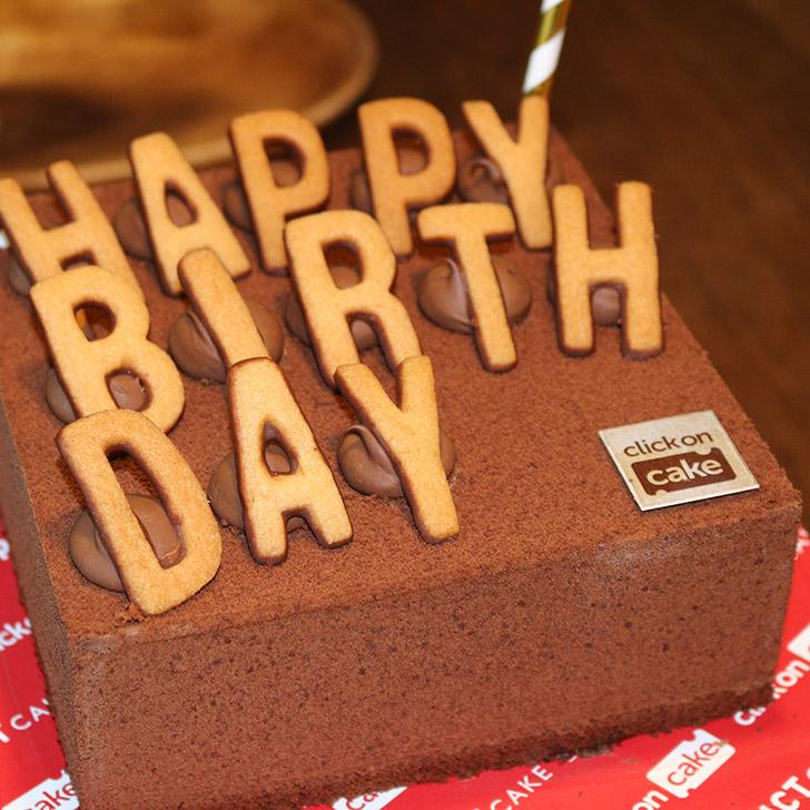 誕生会-2 クリックオンケーキ ハッピーバースデーチョコレートラバーズ 食べた感想