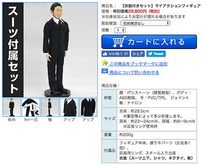 【衣装付きセット】マイアクションフィギュア 購入ボタン