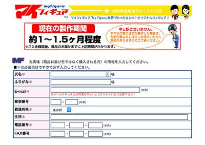マイフィギュア お客様情報・決済方法の入力画面