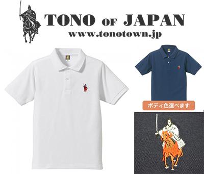 tono-town-polo-shirts