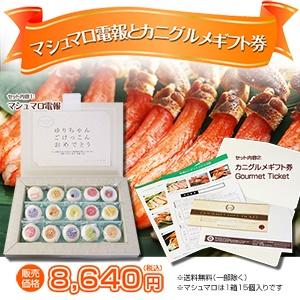 マシュマロ電報 グルメ蟹セット