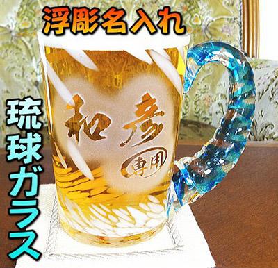 琉球ガラス★浮彫り!★500mlねじれビールジョッキ 父の日プレゼント