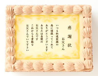 父の日 感謝状ケーキ