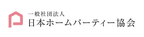 日本ホームパーティー協会 ロゴ
