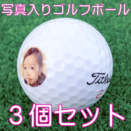 写真入ゴルフボール3個セット