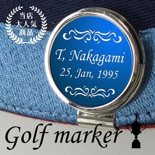 名入れゴルフマーカー 父の日プレゼント