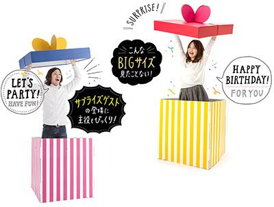 玄関開けたら巨大なプレゼント箱 女友達が喜ぶ誕生日サプライズ