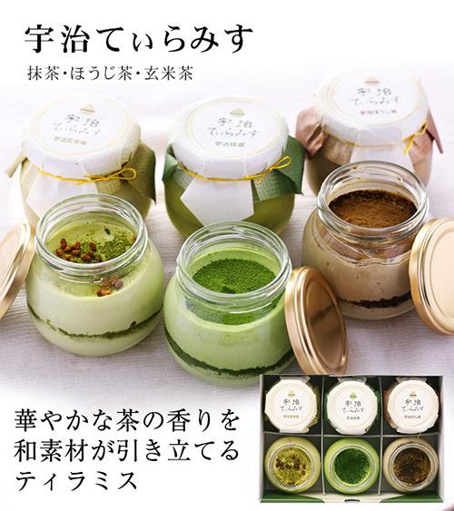 宇治てぃらみす(抹茶・ほうじ茶・玄米茶)6個入【送料無料】