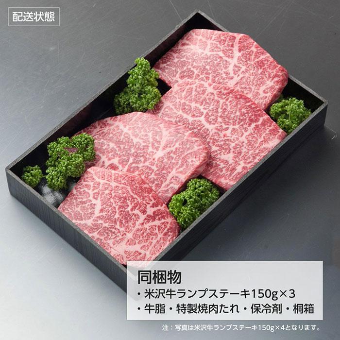 最高級な肉を贈ろう!米沢牛A5ランプステーキ 150g×3(桐箱入り)