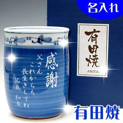有田焼の名入れ湯のみ茶碗