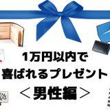 【1万円以内】男性が喜ぶおすすめプレゼント31選!