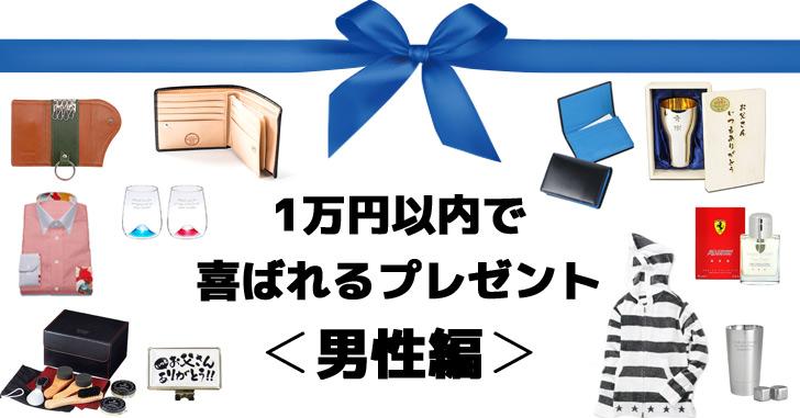 1万円以内で喜ばれるプレゼント<男性編>