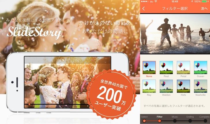 SlideStory 動画編集アプリ