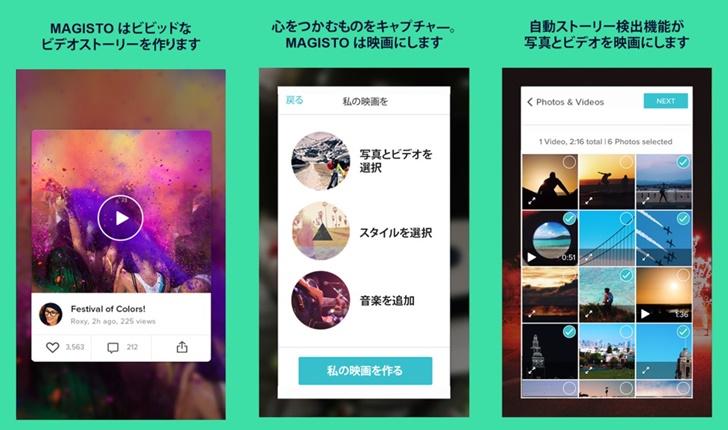 Magisto 動画編集アプリ