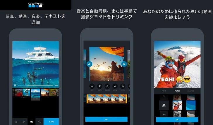Quik 動画編集アプリ